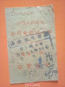 1969年中国人民邮电公用电话通话证:伍分