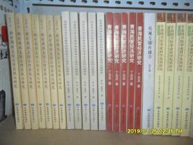 青海民营经济研究