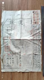 民国地契房照类-----中华民国21年山西省灵石县