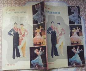 现代交谊舞教程