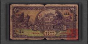 中国垦业银行 民国15年 5元上海 尾709