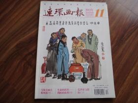 连环画报2012年第11期
