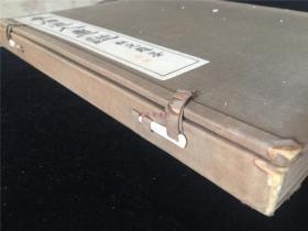 日本珂罗版《拳石道人画谱》1函1册全。三十年代晚翠轩出版。内收神乐江卷石先生绘画书法作品。珂罗版
