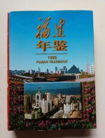 1999年福建年鉴