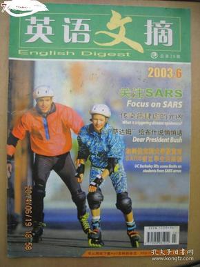 英语文摘2003年6月总28期