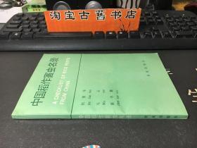 中国稻作害虫名录  何俊华 签赠本
