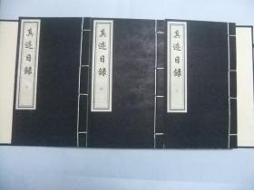 真迹日录(1函线装全3册)中国文献珍本丛书