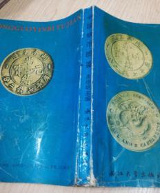 中国银币图鉴(余继明编 浙江大学出版社 1994年)有签名