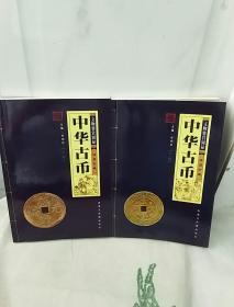 文物鉴赏图录:中华古币(上下)