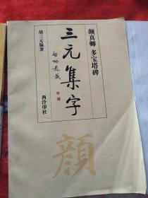 三元集字(颜 多宝塔 王 圣教序)