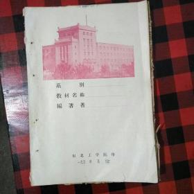 选矿厂设计(油印,东北工学院印,五十年代印刷)