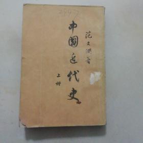 中国近代史(上部)