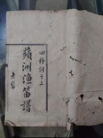 木刻 線裝 蘋洲漁笛譜 全一冊 四十一筒子葉 清末四川官印刷局