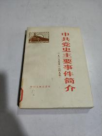 中共党史主要事件简介1919 -1949(一版二印)