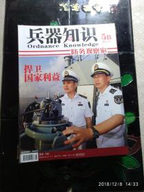 兵器知识2010年5B