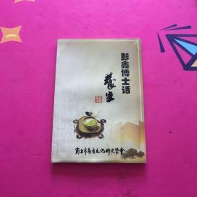 彭鑫博士话养生
