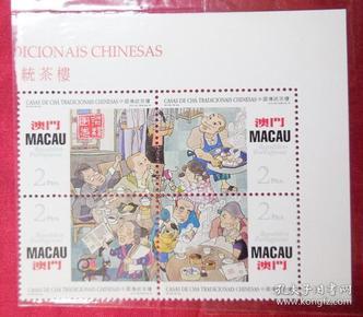 S69中国传统茶楼 1996年澳门邮票带边 包真品 全新无洗原胶全齿 连票套票一套4枚