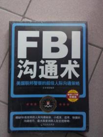 FBI沟通术  未开封