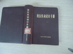 液压传动设计手册