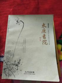 莲现莲成———迦陵诗词中之意与象荷生刘波书画集