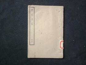 民国白纸石印本----清史列传第58册  新办大臣传二  潘祖荫 李文田等