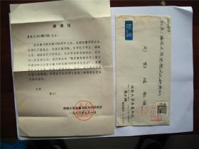 A0765 刘鄂培旧藏,岳麓书院博导章启辉教授签名打印信札一通一页附实寄封
