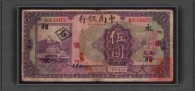 中南银行 民国13年 5元上海 尾453