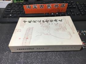 中国封建社会经济史.第二卷