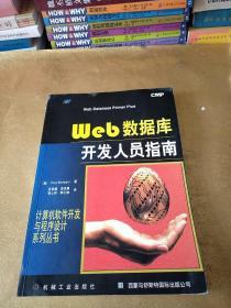 Web数据库开发人员指南