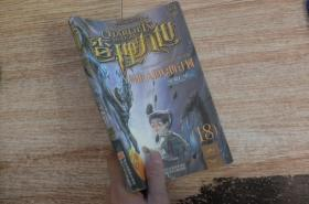 墨多多谜境冒险系列:查理九世18异形人的复仇计划