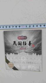民国往事-传奇盛京美景-沈阳纪念藏书票