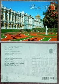 外国明信片苏联,俄罗斯原版,凯瑟琳宫,品如图