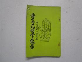 约七十年代版 《诸葛孔明掌纹学》