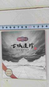 古城遗珍-传奇盛京美景-沈阳纪念藏书票