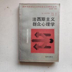 法西斯主义群众心理学(国外马克思主义和社会主义研究丛书)