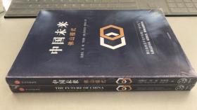中国未来:佛山模式 未开封