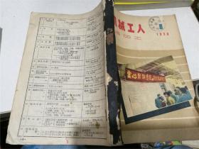 机械工人 冷加工 1958 1-6(合订本,第六期缺封底,八品)