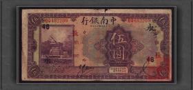 中南银行 民国13年 5元上海 尾209