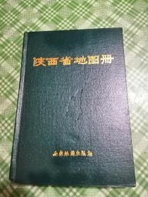 陕西省地图册《精装仅印500册》
