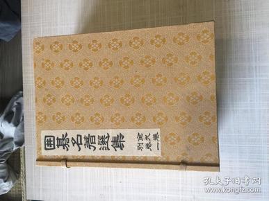 围棋名著选集 日本原版 16开线装本 9册+解说卷共10册全 日本围棋古典明著