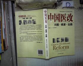 中国医改 。、