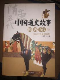 中国通史故事 全十册 私藏