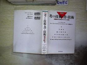 日文原版 考 技术 书 技术
