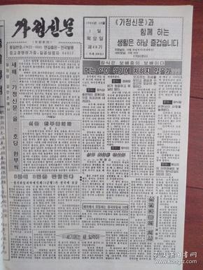 家庭新闻(朝鲜文)1994年12月1日