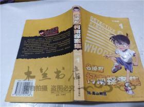 名侦探柯南探案集 1,2两本(日)青山刚昌 内蒙古少年儿童出版社 2006年8月 大32开平装