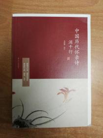 泪千行:中国历代怀亲诗