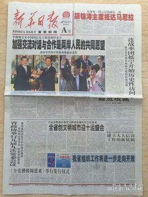 《新华日报》2005.4.27 【生日报】【李源潮会见中国国民党主席连战】