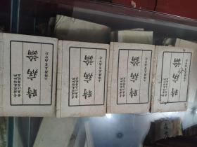 時病論 上海廣益書局石印 線裝全四冊 民國十二年