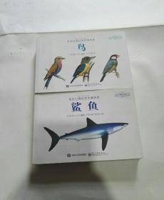 彩色口袋自然珍藏图鉴 鸟/.鲨鱼(全彩)2本合售