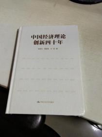 K:中国经济理论创新四十年(精装 16开)定价76元